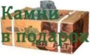 http://st.bmshop.net/kami10787/images/feringer-kamni-v-podarok.jpg