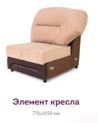 Эдем кресло (модульный элемент)