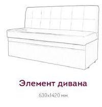Бриз диван (модульный элемент)