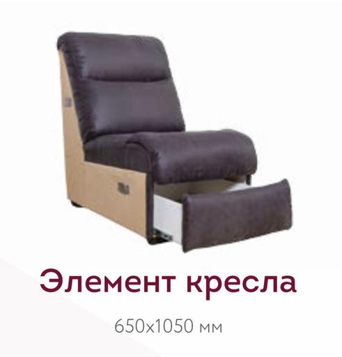 Орион кресло (модульный элемент)