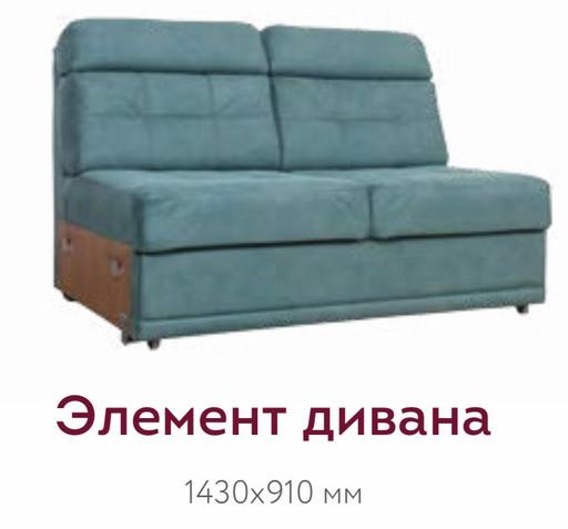 Мартин диван (Модульный элемент)