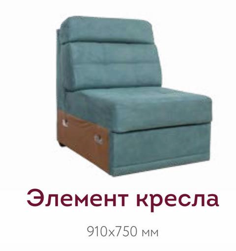 Мартин кресло (Модульный элемент)