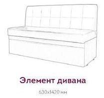Бриз диван (модульный элемент - глухой)