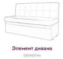Бриз диван (модульный элемент - с ящиком)