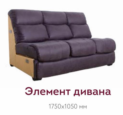 Орион диван (Модульный элемент Спартак)
