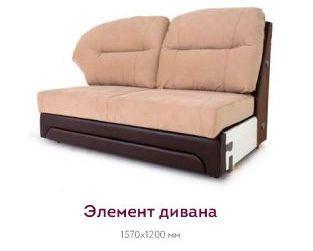 """Эдем диван (""""глухой"""" модульный элемент)"""