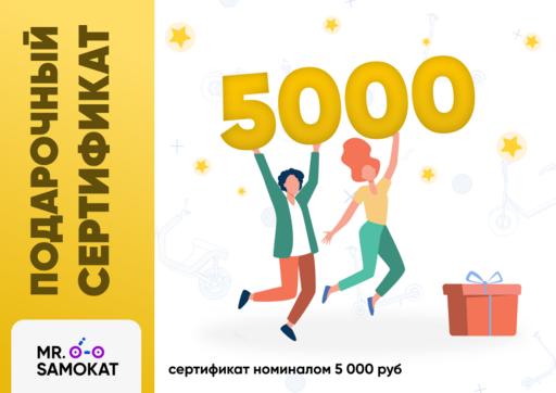 Сертификат на 5 000 рублей