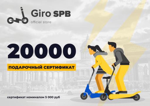 Сертификат на 20 000 рублей