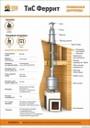 Краткое руководство по монтажу и эксплуатации модульных дымоходов