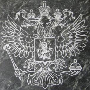 Плитка из талькомагнезита Премиум гравировка Герб
