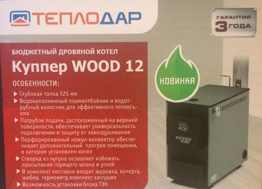 Котел отопительный Куппер Wood 12 Теплодар