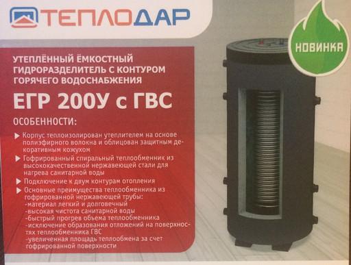 Емкостный гидроразделитель ЕГР 200У с ГВС утепленный