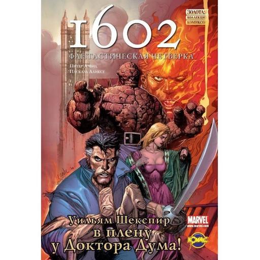 1602 Фантастическая Четверка.
