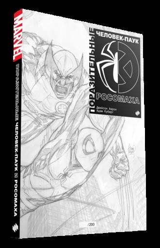 Поразительные Человек-Паук и Росомаха — ЭДК-Издание