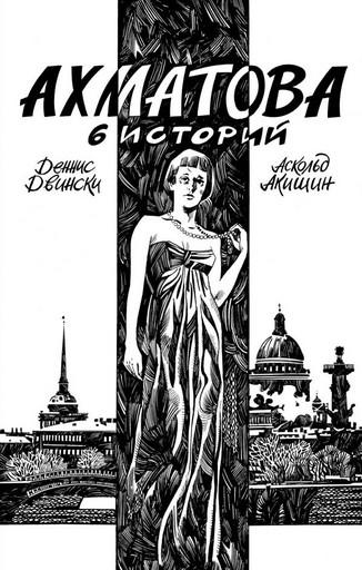 Ахматова. 6 историй