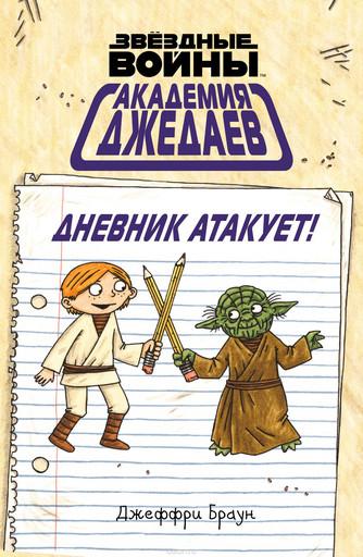 Звездные Войны. Академия джедаев. Дневник атакует!