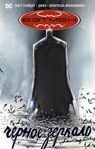 Бэтмен. Черное зеркало