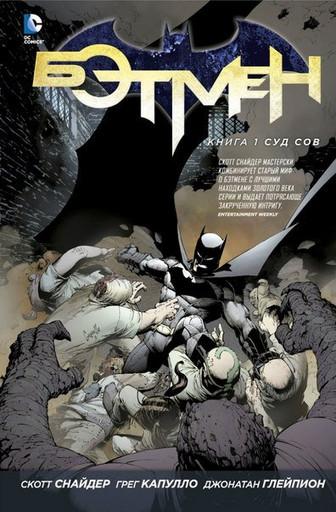 Бэтмен. Книга 1. Суд Сов.