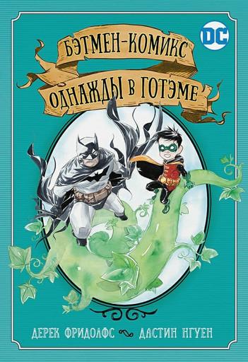 Бэтмен-комикс. Однажды в Готэме.