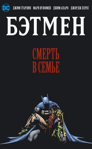 Бэтмен. Смерть в семье