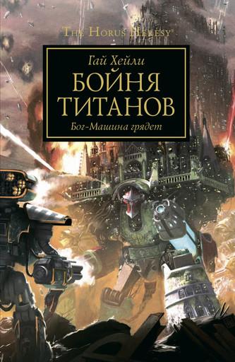 Бойня Титанов. Гай Хейли. Warhammer 40000