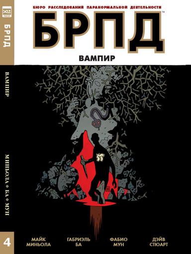 БРПД. Вампир