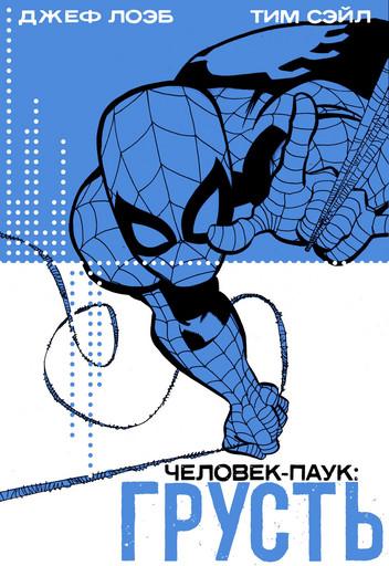 Человек-Паук: Грусть