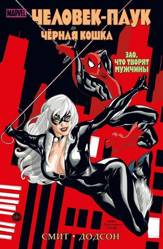 Человек-паук и Чёрная Кошка. Зло, что творят мужчины