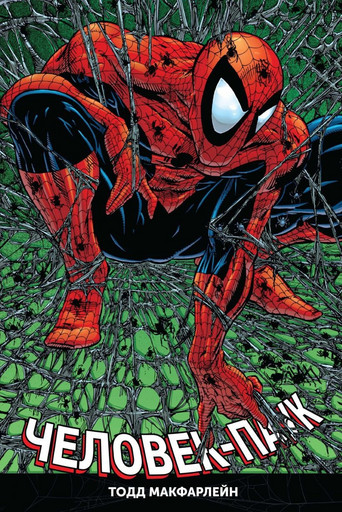 Человек-паук Тодда Макфарлейна. Омнибус