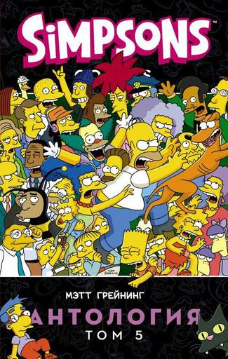 Читать отрывок   Симпсоны. Антология. Том 5