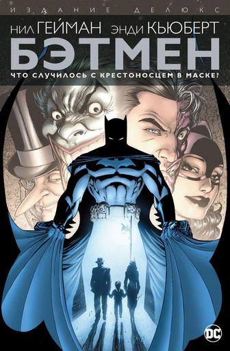 Бэтмен. Что случилось с Крестоносцем в Маске? Издание делюкс