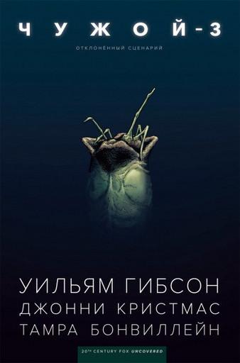 Чужой - 3 Уильяма Гибсона