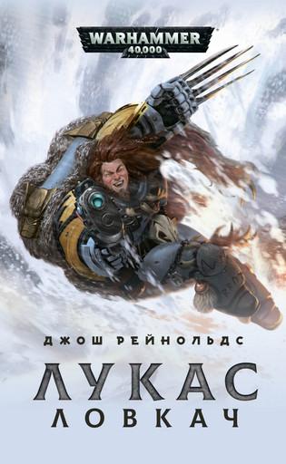 Лукас Ловкач /Джош Рейнольдс / Warhammer 40000