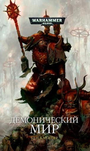 Демонический мир. Warhammer 40000
