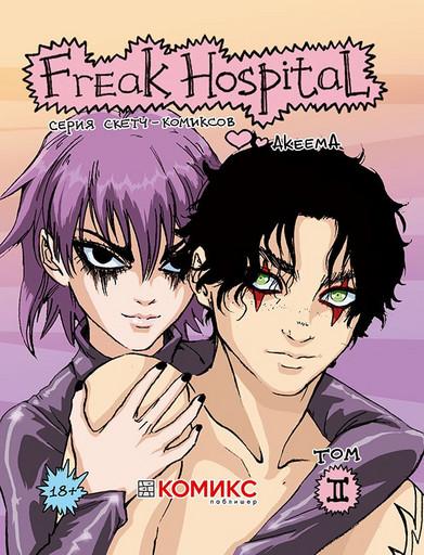 Freak Hospital. Том 2