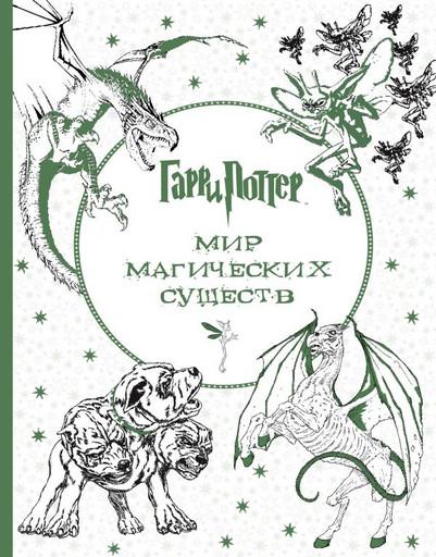 Гарри Поттер. Мир магических существ. Волшебная раскраска
