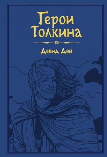Герои Толкина