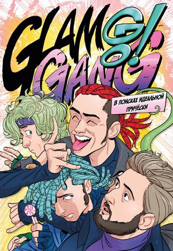 Glam Go Gang! В поисках Идеальной Прически.