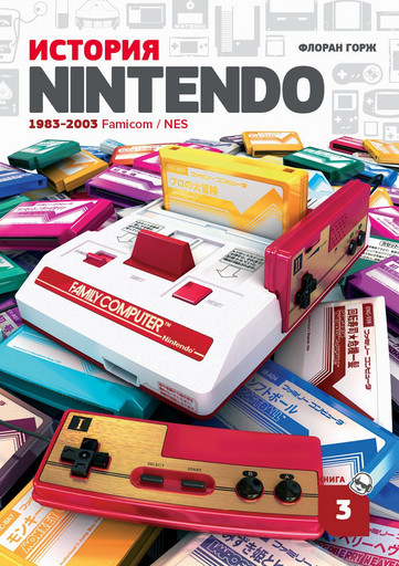 История Nintendo. 1983-2016. Famicom / NES
