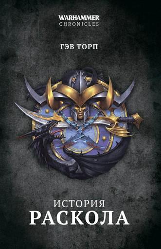 История раскола. Warhammer Fantasy
