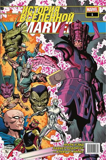 История вселенной Marvel №1