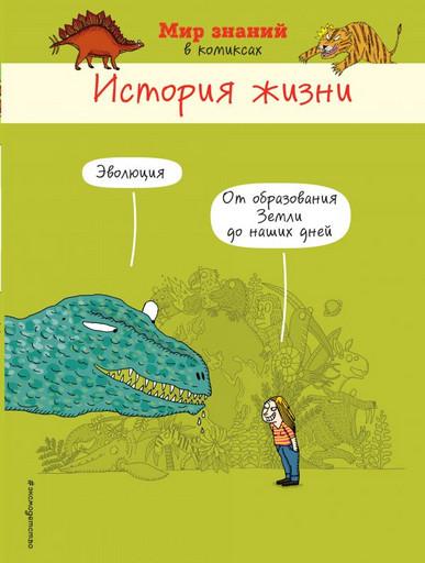 История жизни (в комиксах)