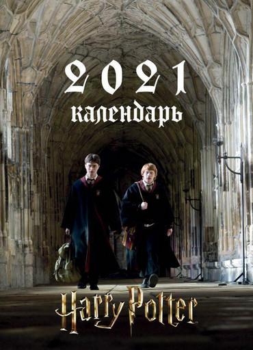Настенный календарь-постер на 2021 год