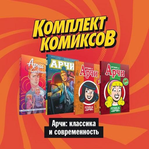 """Комлект комиксов """"Арчи: Классика и современность"""""""