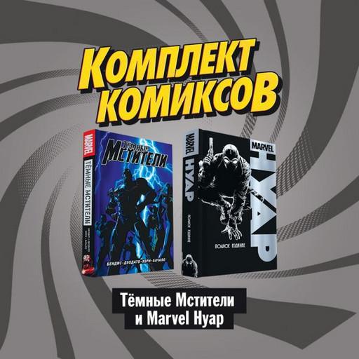 """Комплект комиксов """"Тёмные мстители и Marvel Нуар"""""""