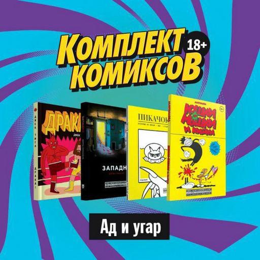 """Комплект комиксов """"Ад и угар"""""""