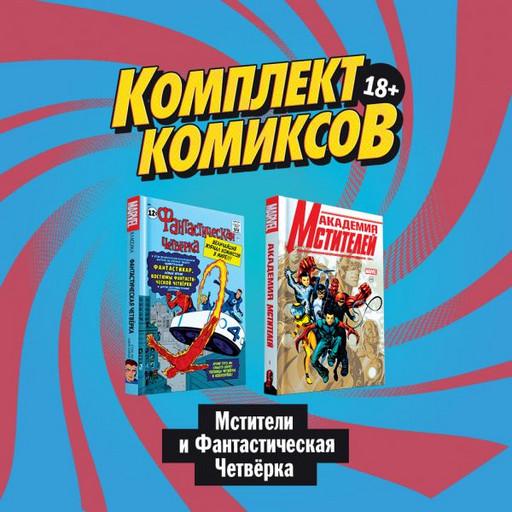 """Комплект комиксов """"Мстители и Фантастическая Четвёрка"""""""
