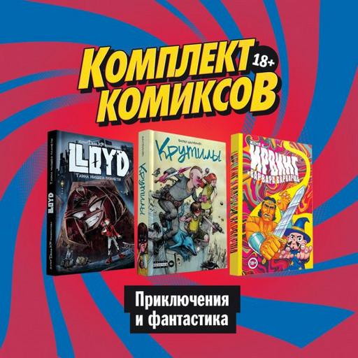 """Комплект комиксов """"Приключения и фантастика"""""""