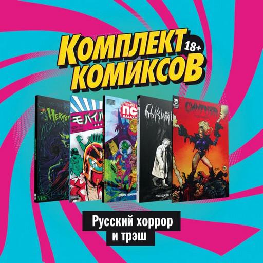 """Комплект комиксов """"Русский хоррор и трэш"""""""