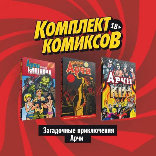 """Комплект комиксов """"Загадочные приключения Арчи"""""""